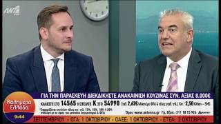 Μ. Γεωργιάδης / Καλημέρα Ελλάδα, με το Γ. Παπαδάκη / 26-9-2018