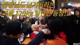 대구 120kg 진짜 팔씨름 잘하는 일반인 등장(arm wrestling)_김영환
