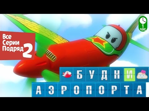 Видео Фильмы про самолеты смотреть онлайн бесплатно
