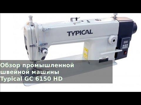 Typical GC6150HD против Typical GC0303CX. Что же брать для .