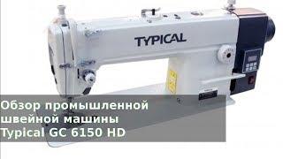 Обзор промышленной швейной машины Typical GC 6150 HD