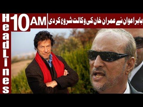 Babar Awan To Defend Imran Before RO Today - Headlines 10 AM - 18 June 2018 - Express News