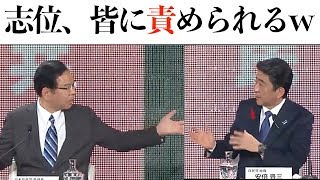 【政治経済】党首討論会!共産党の志位涙目w「ぐうの音も出ない状態」に追い込まれて矛盾しまくるw【真実と幻想と】 thumbnail