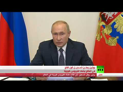 بوتين يعلن عن تسجيل أول لقاح ضد فيروس كورونا في العالم  - 11:58-2020 / 8 / 11