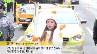 (KOR) IN 서울 첫째 날 - 2018 평창 동계올림픽 성화봉송 74일차 하이라이트