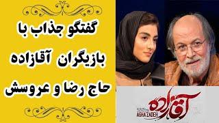 Cafe Aparat 99 |  کافه آپارات 99 - گفتگو جذاب با امین تارخ و پردیس پورعابدینی بازیگران سریال آقازاده