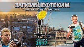 Строительство крупнейшего завода в России. Блог-тур с МШ.