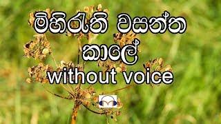 Mihirathi Wasantha Kale Karaoke (without voice) මිහිරැති වසන්ත කාලේ
