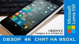 📲Обзор Microsoft Lumia 550 [4K] видео снято на 950 XL