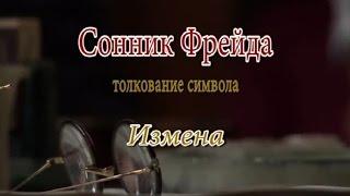 видео ИЗМЕНА Сонник Измена К чему снится Измена
