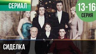 ▶️ Сиделка 13, 14, 15, 16 серия - Мелодрама | Фильмы и сериалы - Русские мелодрамы