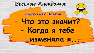 Подборка веселых анекдотов для настроения Юмор Смех Позитив Анекдот про измену Выпуск 178