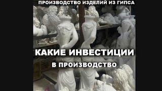 Производство изделий из гипса.Инвестиции в производство(http://partner.sadradosti.ru/ Как делать изделия из гипса? Как делать вазы, кашпо, статуэтки? Как делать садовые фигуры,..., 2016-06-22T06:56:59.000Z)