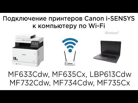 Подключение принтеров (МФУ) Canon MF633Cdw, MF635Cx, LBP613Cdw, MF732Cdw, MF734Cdw, MF735Cx по Wi-Fi