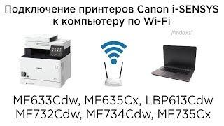 Підключення принтерів (БФП) Canon MF633Cdw, MF635Cx, LBP613Cdw, MF732Cdw, MF734Cdw, MF735Cx по Wi-Fi