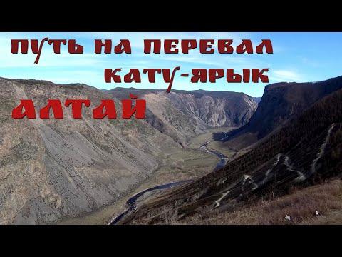Путь на Кату-Ярык. Горный Алтай 2018