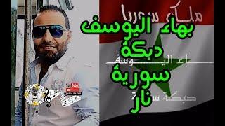 بهاء اليوسف   دبكة سورية نار 2017