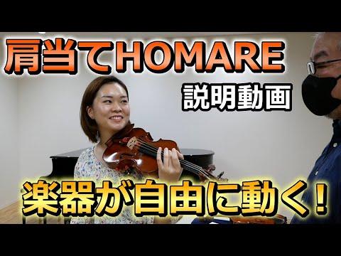 「HOMARE肩当て」の正しい取り付け方 ~楽器のパフォーマンスを引き出すHOMARE肩当てを正しく使うために~