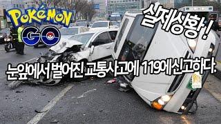 [포켓몬GO]실제상황! 눈앞에서 벌어진 큰 교통사고에 119에 신고한 뽀쪽! 항상 조심합시다.[포켓몬고][Pokémon Go]