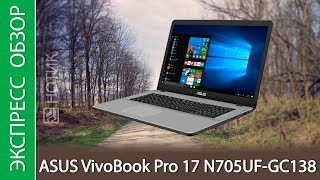 Экспресс-обзор ноутбука ASUS VivoBook Pro 17 N705UF-GC138
