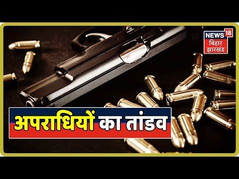 Madhepura में अपराधियों