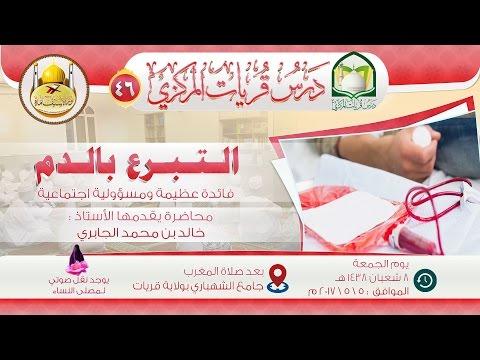 (46) التبرع بالدم أ. خالد الجابري