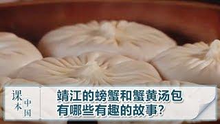 [跟着书本去旅行] 靖江的螃蟹和蟹黄汤包有哪些有趣的故事?| 课本中国