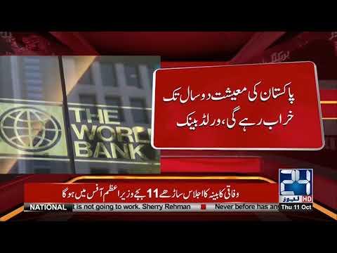 World Bank Latest Report On Pakistan Economy | 24 News HD