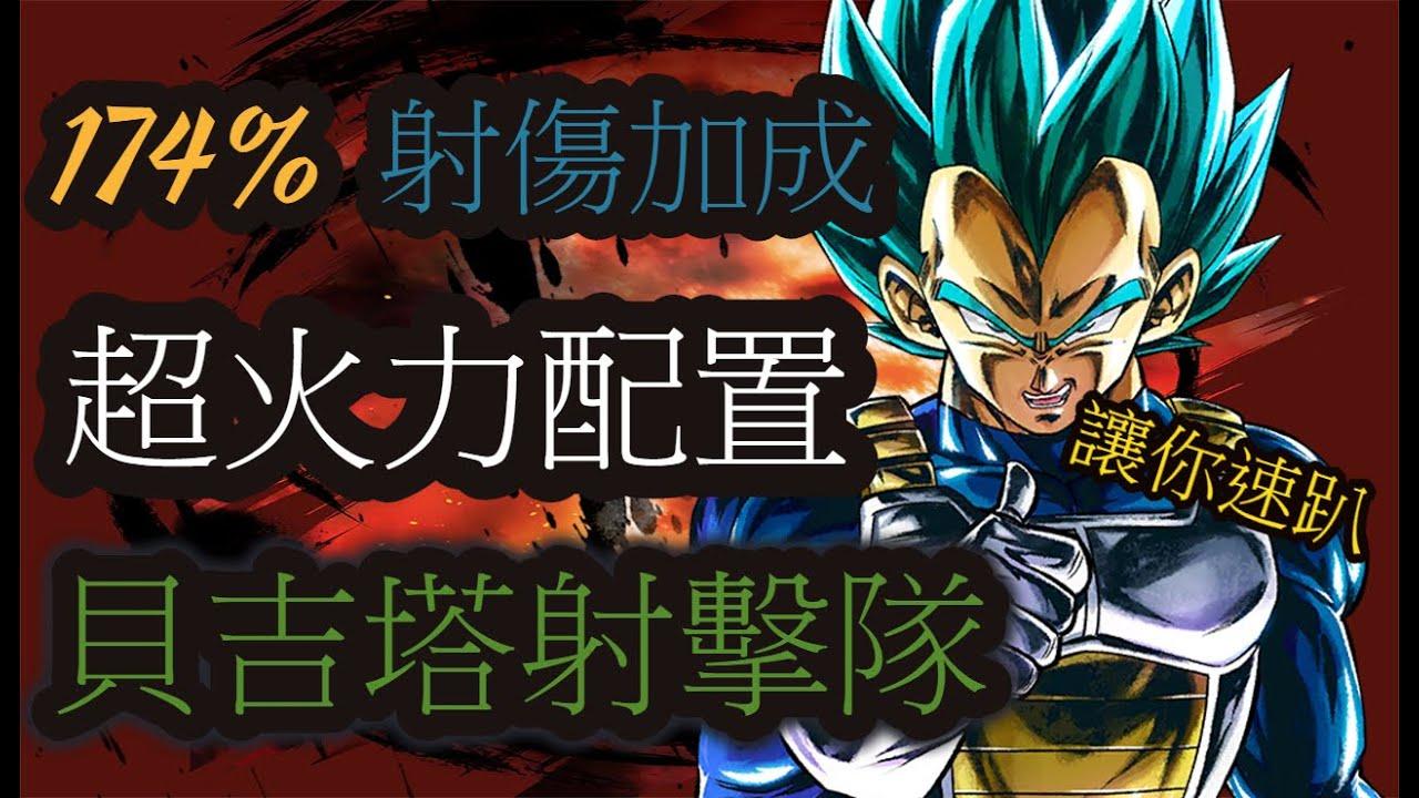 超火力輸出 174%射擊傷害加成 貝吉塔射擊隊  讓你速趴拉!!!  七龍珠 激戰傳說 Dragon Ball Legends