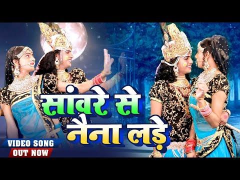 दिल-लुट-लिया-राधा-कृष्ण-के-नैना-ने-|-सावरे-से-नैना-लड़े-|-#shyam_bhajan_dj_hit_dance_2020