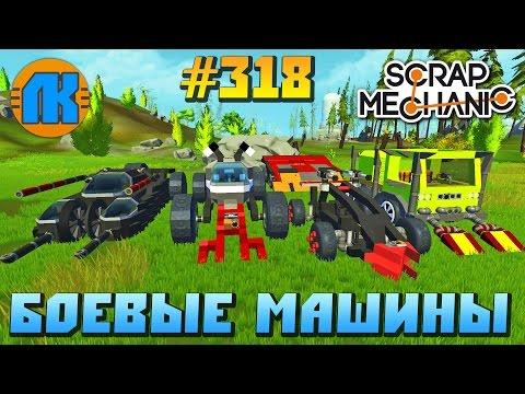 Scrap Mechanic \ #318 \ Боевые МАШИНЫ !!! \ СКАЧАТЬ СКРАП МЕХАНИК !!!