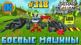 Scrap Mechanic  #318  Боевые МАШИНЫ !!!  СКАЧАТЬ СКРАП МЕХАНИК !!!