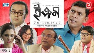 Natok : ISM Unlimited Directed : Mahfuz Ahmed Starring : Chonchol C...