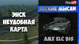 Энск - Неудобная карта