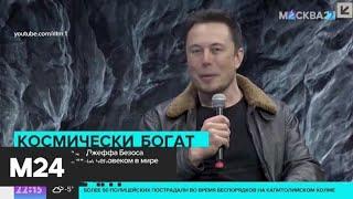 Илон Маск стал богатейшим человеком мира - Москва 24