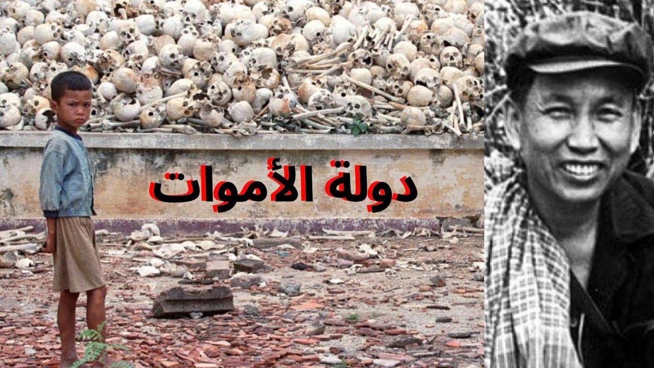 اغرب جرائم القتل التي قامت بها الحكومات فى حق شعوبها