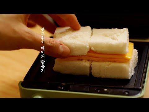 샌드위치 메이커 활용 레시피 6가지, 추천 레시피는 다 시도해본 샌드위치 메이커 요리, 와플메이커 활용