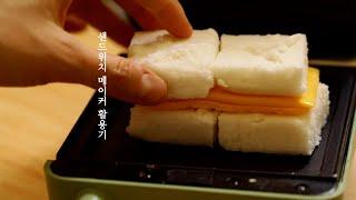 샌드위치 메이커 활용 레시피 6가지, 추…