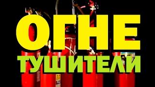 видео Типы и виды огнетушителей, их применение и назначение