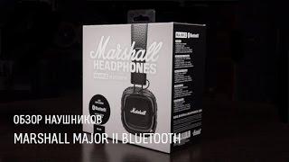 Marshall Major II Bluetooth — обзор наушников
