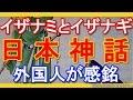 【海外の反応】「日本神話カッコ良すぎ!」 イザナミとイザナギの物語に外国人が感銘