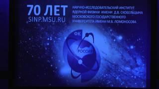 70-летие НИИЯФ им. Д.В.Скобельцына