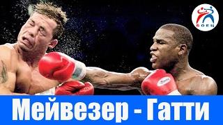 Флойд Мейвезер vs Артуро Гатти. Бой за титул WBC.