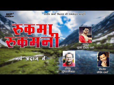 rukma-rukmani-|-popular-kumaoni-song-2019-|-singer---jugal-kishore-papnai-|-gunjan-gangwal