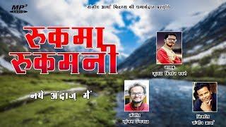 Rukma Rukmani | Popular Kumaoni Song 2019 | Singer - Jugal Kishore Papnai | Gunjan Gangwal
