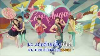 Low Sugar : Candy Mafia [Karaoke]