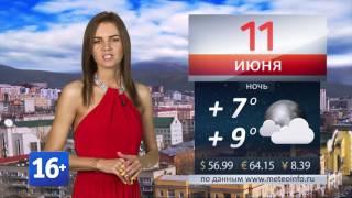 Прогноз погоды на 11 июня