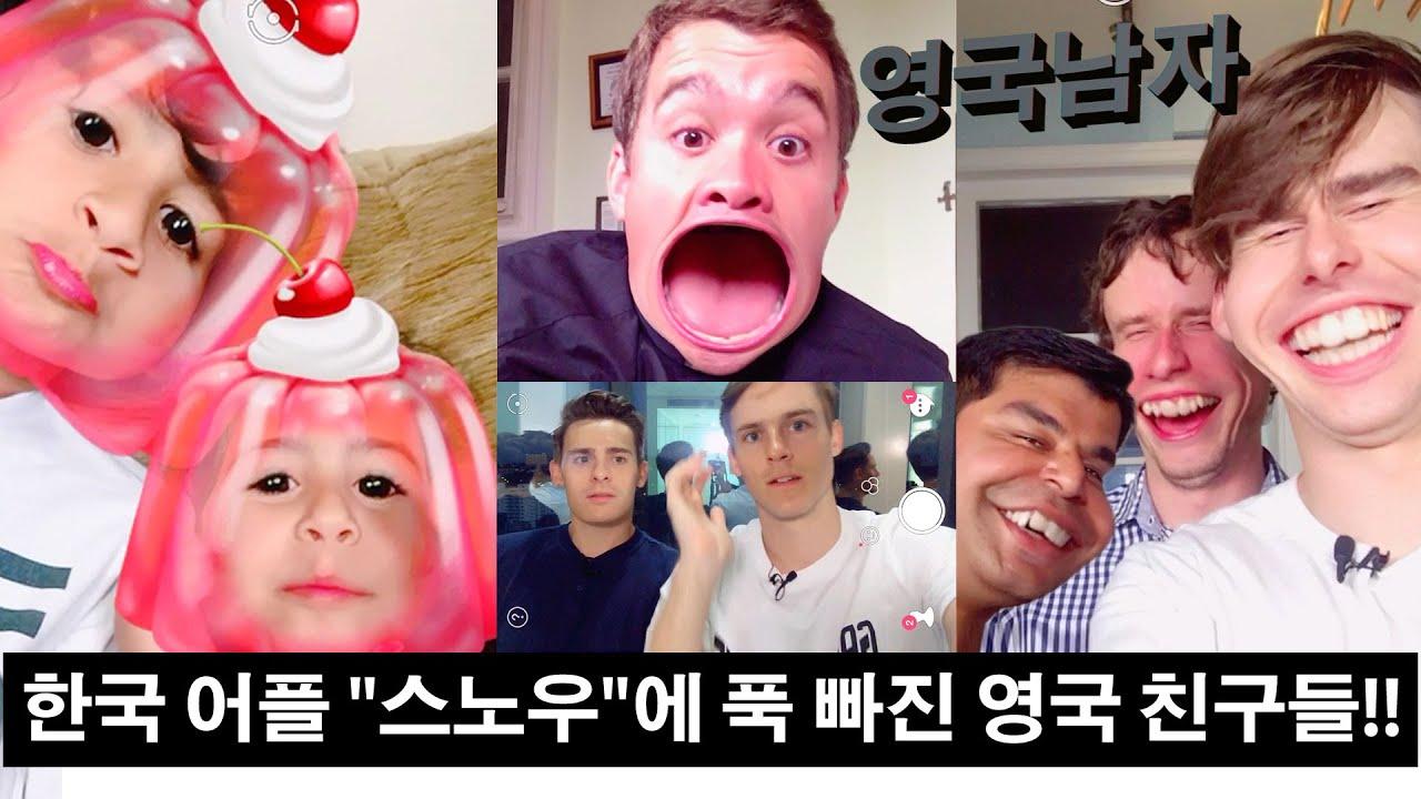 """처음 써보는 한국 어플 """"스노우""""에 푹 빠진 영국 친구들!!"""