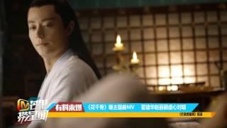 《芒果捞星闻》《花千骨》曝主题曲MV Mango News: 【芒果TV官方版】