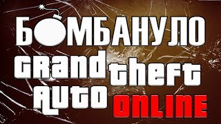 Grand Theft Auto 5 Online. Несправедливые баны и анализ политики RockStar Бомбануло